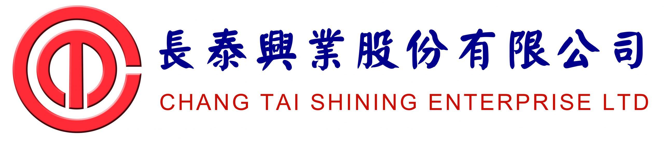 長泰興新網站 CHANG TAI SHINING ENTERPRISE LTD